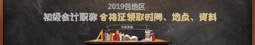 2019年初级会计职称考试合格证书领取时间汇总
