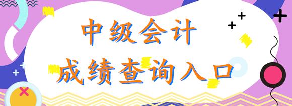 2019年宁夏中级会计职称考试成绩可以查询