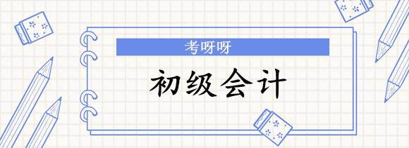 2019年天津初级会计职称证领取时间以及详细流程
