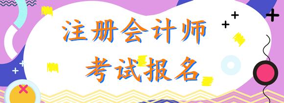 重庆2020年注册会计师报名时间在几月份?