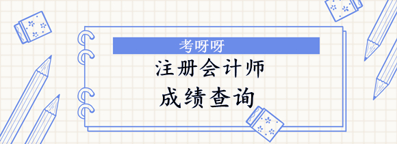 2019年江西南昌注册会计师成绩查询入口开通了吗?