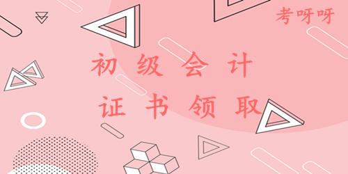 湖南娄底2019年初级会计职称证书领取通知