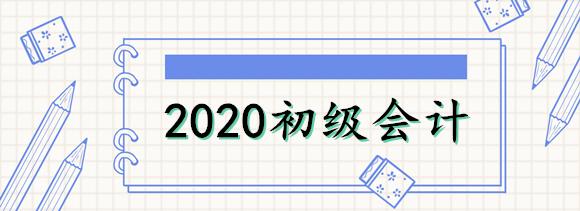 2020年新疆兵团初级会计职称报名流程已公布