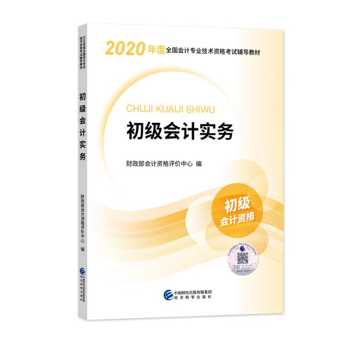 2020初级官方教材