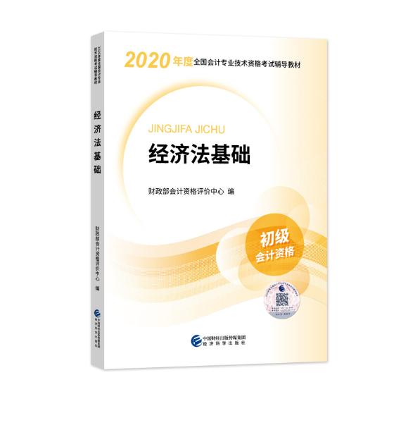 2020初级会计教材