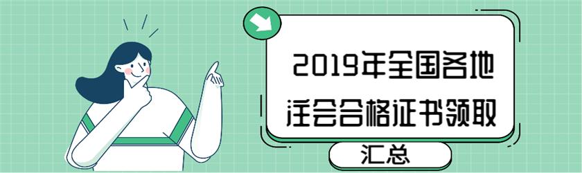 2019年全国注册会计师合格证书领取汇总