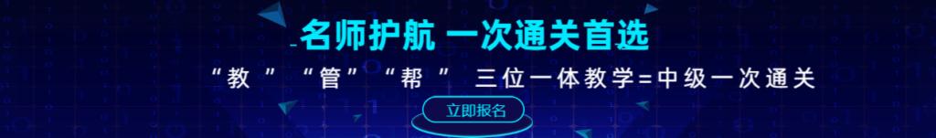 2020中级通关班(三科联报)
