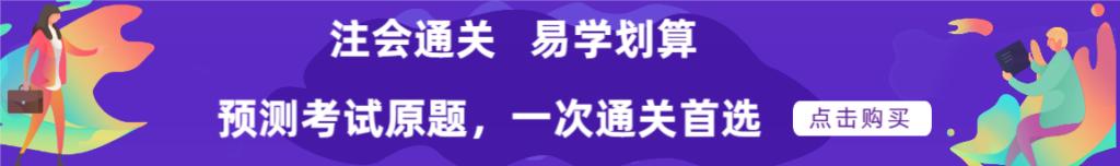 注会通关班 (6科联报)